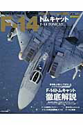 F-14トムキャット (イカロスmook)