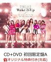 【楽天ブックス限定先着特典】Wake Me Up (初回限定盤A CD+DVD) (B3ポスター付き) [ TWICE ]