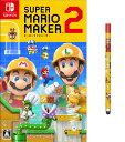 スーパーマリオメーカー 2 【早期購入者特典:Nintendo Switch タッチペン(スーパーマリオメーカー 2エディション)付】
