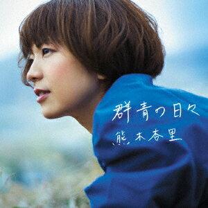 群青の日々 (初回限定盤 CD+DVD) [ 熊木杏里 ]