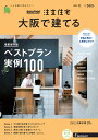 SUUMO注文住宅 大阪で建てる 2020年 秋号 [雑誌]