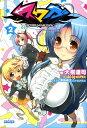 スマガ(2) Star mine girl (ガガガ文庫) [ 大樹連司 ]