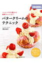 バタークリームのテクニック [ 熊谷裕子 ]