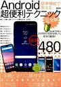 Android標準機能で使える超便利テクニック完全版 ドコモ・au・ソフトバンク・格安SIM全対応 (メディアックスMOOK)