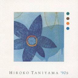 HIROKO TANIYAMA'90S [ <strong>谷山浩子</strong> ]