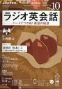 NHK ラジオ ラジオ英会話 2020年 10月号 [雑誌]
