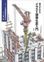 施工がわかるイラスト建築生産入門 日本建設業連合会