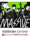【楽天ブックス限定先着特典】MASSIVE (初回限定盤A CD+DVD) (生写真付き) B.A.P