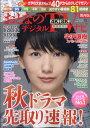 おとなのデジタルTVナビ 関西版 2020年 10月号 [雑誌]