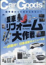 Car Goods Magazine (カーグッズマガジン) 2020年 10月号 [雑誌]