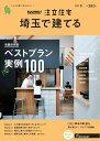SUUMO注文住宅 埼玉で建てる 2020年 秋号
