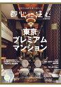 都心に住む by SUUMO (バイ スーモ) 2020年 10月号
