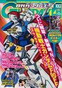 GUNDAM A (ガンダムエース) 2020年 10月号