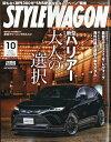 STYLE WAGON (スタイル ワゴン) 2020年 10月号 [雑誌]