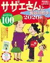 週刊朝日増刊 サザエさんと長谷川町子 2020秋 2020年 10/10号 [雑誌]