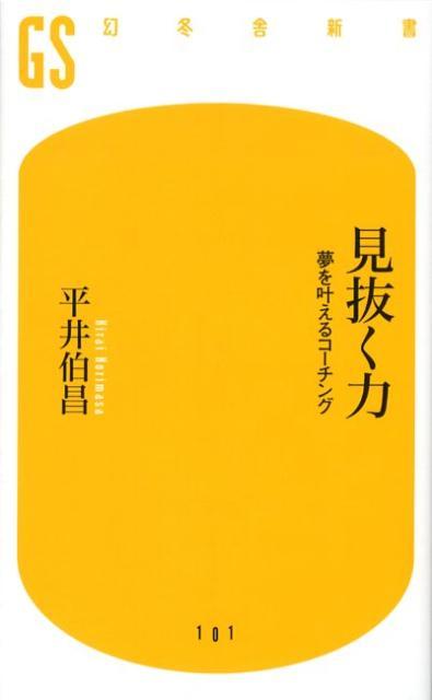 見抜く力 [ 平井伯昌 ]...:book:13089899