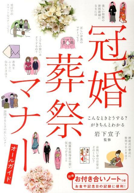 冠婚葬祭マナーオールガイド [ 岩下宣子 ]...:book:16809294