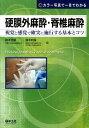 硬膜外麻酔・脊椎麻酔 視覚と感覚で確実に施行する基本とコツ [ 岡本浩嗣 ]