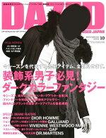 DAZED & CONFUSED JAPAN (�ǥ����ɡ�����ɡ�����ե塼���ɡ�����ѥ�) 2010ǯ 10��� �λ����