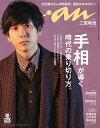 anan (アンアン) 2020年 10/7号 [雑誌]...