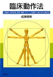 臨床動作法 心理療法、動作訓練、教育、健康、スポーツ、高齢者、 [ 成瀬悟策 ]