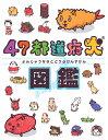 47都道府犬図鑑