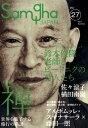サンガジャパン(Vol.27) 特集:禅ー世界を魅了する修行の系譜