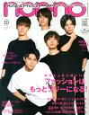 non・no(ノンノ) 2020年 10月号 [雑誌] 表紙:King & Prince