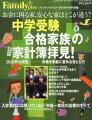 中学受験「合格家族」の家計簿拝見 ! 2010年 10月号 [雑誌]