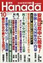 月刊Hanada 2020年 10月号 [雑誌]