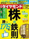 週刊ダイヤモンド 2020年 10/24号 [雑誌] (株の鉄則)