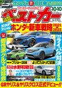 ベストカー 2020年 10/10号 [雑誌]