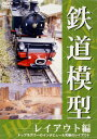 鉄道模型 レイアウト編 [ (趣味/教養) ]