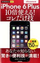 �������Ȥ��뤫��mini iPhone 6 Plus 10�ܻȤ��롪 ��������� docomo��