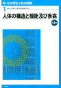新・社会福祉士養成講座(1)第3版 人体の構造と機能及び疾病 [ 社会福祉士養成講座編集委員会 ]