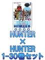 HUNTER×HUNTER 1-30巻セット