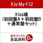 Kiss魂 (初回盤A+初回盤B+通常盤セット) [ Kis-My-Ft2 ]