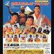 全日本プロレス 創立30周年記念オフィシャルCD 王道バク進! [ (オムニバス) ]