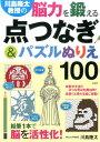 川島隆太教授の脳力を鍛える点つなぎ&パズルぬりえ100 [ ...