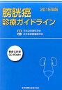 膀胱癌診療ガイドライン(2015年版) [ 日本泌尿器科学会 ]