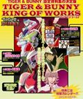 TIGER&BUNNY KING OF WORKS
