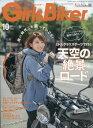 GirlsBiker (ガールズバイカー) 2020年 10月号 [雑誌]