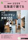 SUUMO注文住宅 北海道で建てる 2020年 秋号