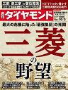週刊ダイヤモンド 2020年 10/3号 [雑誌] (最大の危機に陥った「最強集団」の死闘 三菱の野望)