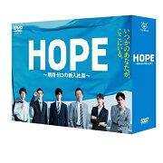HOPE�����ԥ���ο����Ұ��� DVD BOX