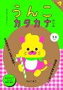 日本一楽しいカタカナドリル うんこカタカナドリル [ 文響社(編集) ]