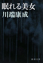 眠れる美女改版 (新潮文庫) [ <strong>川端康成</strong> ]