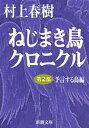 ねじまき鳥クロニクル(第2部)改版 予言する鳥編 (新潮文庫) [ 村上春樹 ]