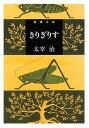 きりぎりす改版 (新潮文庫) [ 太宰治 ]