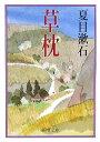 草枕改版 (新潮文庫) 夏目漱石